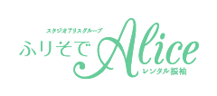 10-01-021 - 成人式の振袖レンタルならふりそでAlice(アリス) スタジオアリスグループ