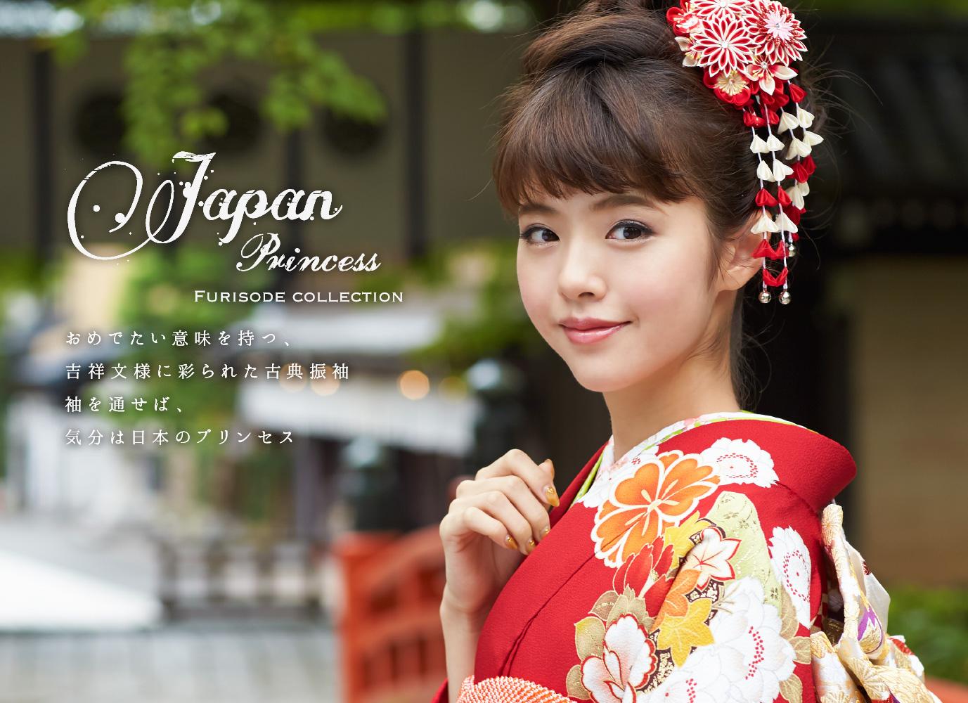 ジャパンプリンセス おめでたい意味を持つ、吉祥文様に彩られた古典振袖袖を通せば、気分は日本のプリンセス