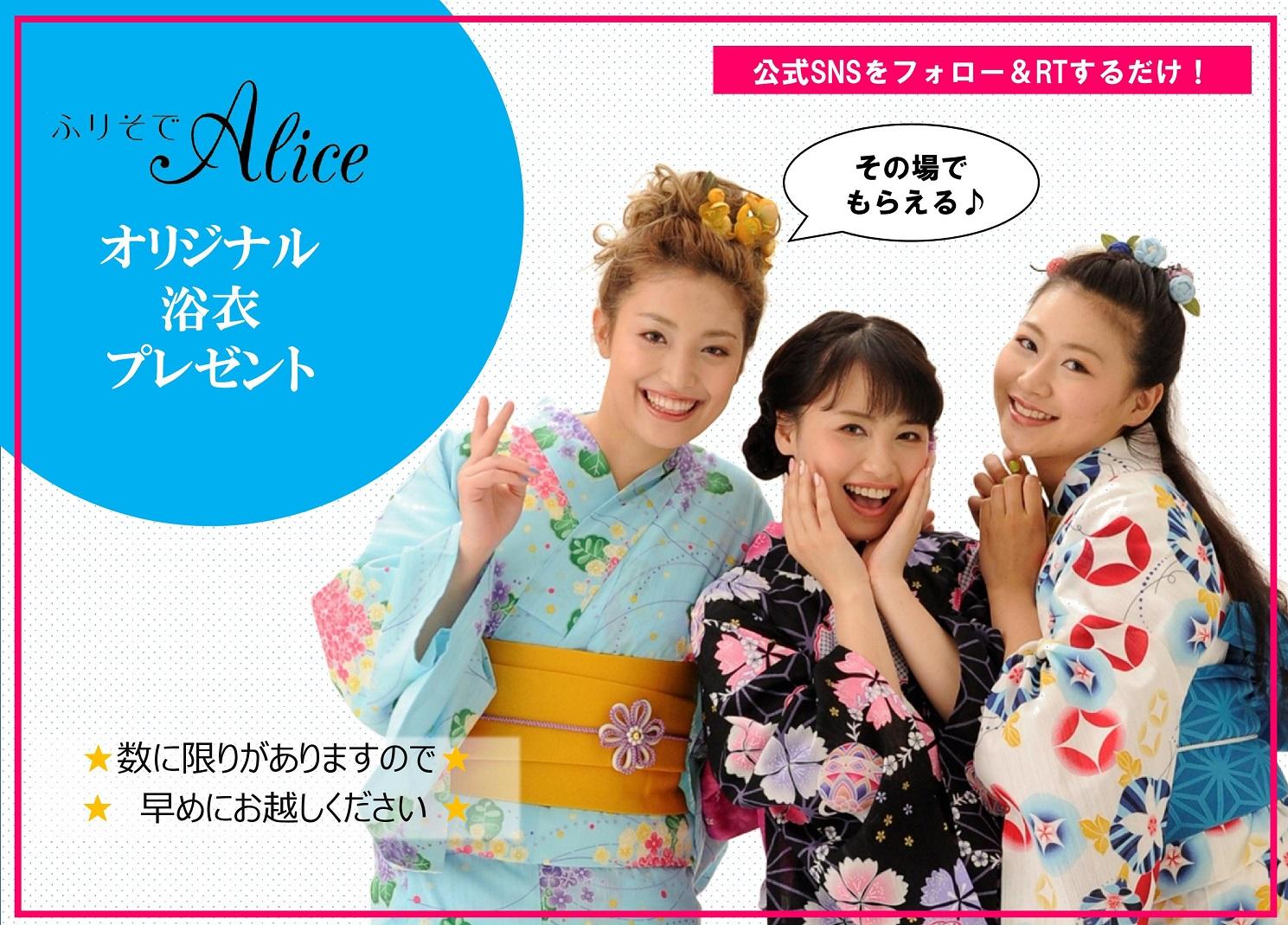 ふりそでアリスオリジナル浴衣プレゼントキャンペーン