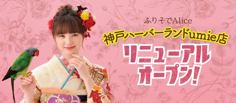 神戸ハーバーランドumie店リニューアルオープン!!