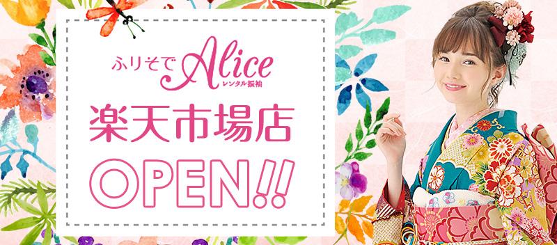 ふりそでアリス 楽天市場店 OPEN