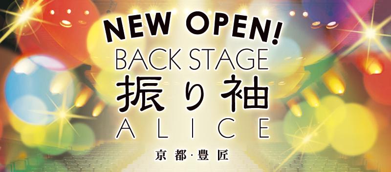 BACK STAGE 振り袖 ALICE