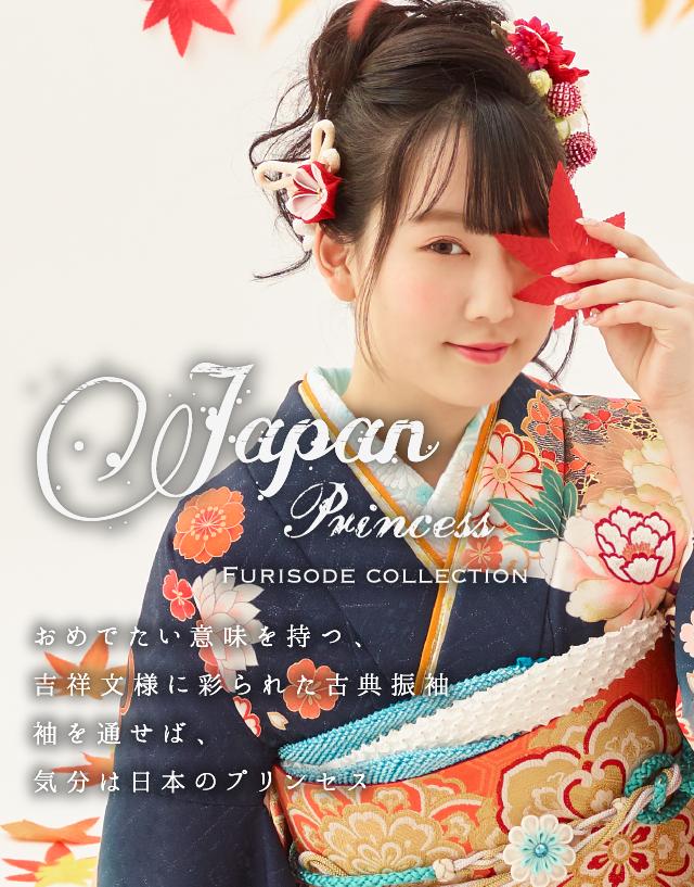 おめでたい意味を持つ、吉祥文様に彩られた古典振袖 袖を通せば、気分は日本のプリンセス