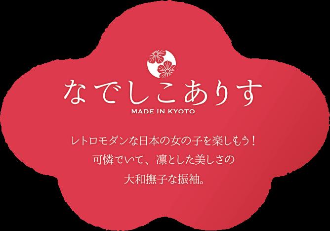 レトロモダンな日本の女の子を楽しもう!可憐でいて、凛とした美しさの大和撫子な振袖。