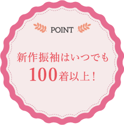 point 新作振袖はいつでも100着以上