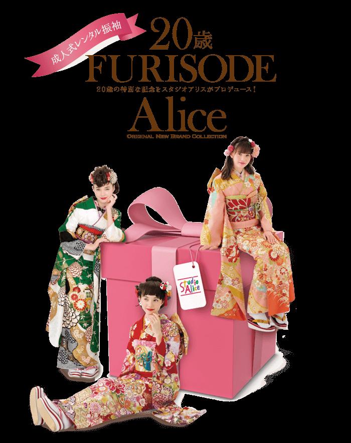 成人式レンタル振袖 20歳 FURISODE Alice 20歳の特別な記念をスタジオアリスがプロデュース!